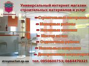 Универсальный интернет-магазин,  строительных материалов и услуг