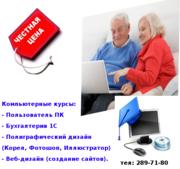 курсы бух учет и бухгалтерия 1С 8.2