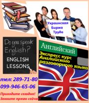 Экспресс-курс Английского разговорного языка