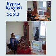 Курсы Бухгалтер,  программа 1С 8.2
