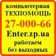 Компьютерная помощь Запорожье,  Шевченковский и др.