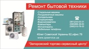 Ремонт,  установка,  продажа и обслуживание