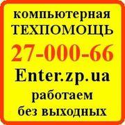 Компьютерная помощь в Запорожье.