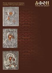 Серебряные иконы из Греции