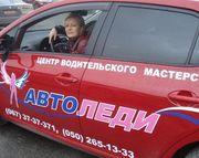 Частные курсы вождения с инструктором женщиной в Запорожье
