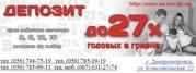 Стабильный доход в Днепропетровске.