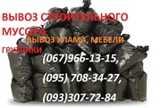 Вывоз строительного мусора в Запорожье.Запорожье