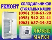 Ремонт холодильника Запорожье. Вызов мастера для ремонта холодильников