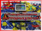 Заготовки для копирования домофонных ключей 2013 Запорожье