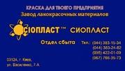 Лак ХС76; лак ХС-76; ;  лак ХС76 +; +лак ХС-76-изготовим Эмаль ЭП-439 ГО