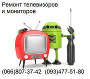 Ремонт телевизоров и мониторов в Запорожьe