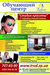 Курсы «web-дизайн. Создание интернет сайтов»