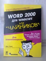 П р о д а м - «Word 2000 для Windows  (для чайников)»