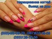 Наращивание ногтей Мелитополь гелем на дому.