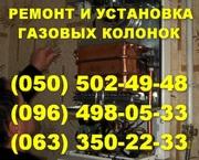 Ремонт газовой колонки Мелитополь. Мастер по ремонту газовых колонок