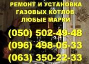 Ремонт газового котла Запорожье. Мастер по ремонту газового котла