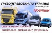 Перевозки по Запорожью,  Украине от 2-х тонн.