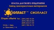 Эмаль КО814 *эмаль КО-814: эмал- КО814-814+эмаль КО№814/  КО-811 гост
