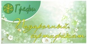 Подарочный сертификат на релаксирующий массаж или телесную терапию!