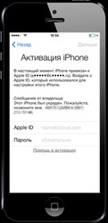 Отвяжем Ваш iPhone от iCloud и Apple ID.