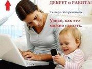 Работа на дому для мам в декрете,  домохозяек,  пенсионеров. .