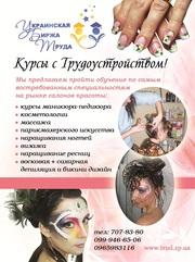 Курсы парикмахера,  курсы повышения проф.навыков,  обучение маникюру