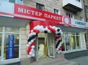 Мистер Паркет-2  салон напольных покрытий в Запорожье ул.Победы 87