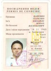 найдено удостоверение водителя