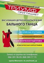 Бальные танцы для детей и взрослых!!!