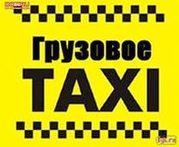 Грузовое-такси по Городу-Украине 1-3-5-7-10т.10-43-60куб.м.