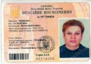 Найдено пенсионное удостоверение