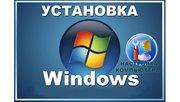 Установка Windows Запорожье