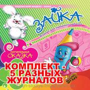 Серия детских книжек «Зайка»