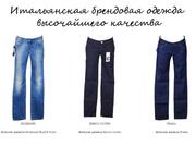 Итальянская дизайнерская одежда