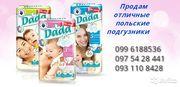 Продаю качественные польские подгузники DADA