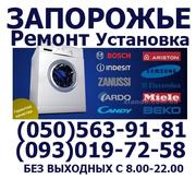 Любой ремонт стиральной машины автомат на дому Запорожье