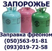 Заправка фреоном,  устранение утечки,  пайка холодильного оборудования