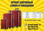 Прокат дорожных сумок и чемоданов в Запорожье