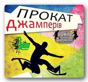 Джамперы в Запорожье школа по прыжкам прокат обучение
