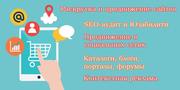 Продвижение сайтов,  реклама в Интернете,  пиар услуги