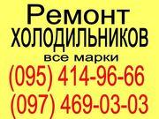 Специализированный ремонт холодильников Мелитополь