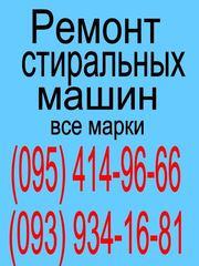 Профессиональный ремонт стиральных машин и бойлеров Бердянск