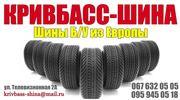 Продам шины б.у. из Европы в Запорожье