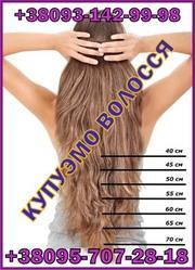 Дорого продать волосы натуральные в Запорожье ВысокаяОЦЕНКА0933447000