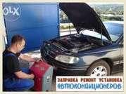 Заправка и обслуживание кондиционеров СТО Автоспорт