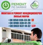 Установка,  ремонт кондиционера Мелитополь,  заправка кондиционера в Мел