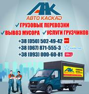 Квартирный переезд в Запорожье. Переезд квартиры недорого,  услуги груз