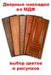 МДФ накладки для обшивки дверей,  откосы и наличники из МДФ
