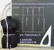 Школа шитья