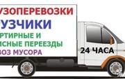 Грузоперевозки - Мелитополь